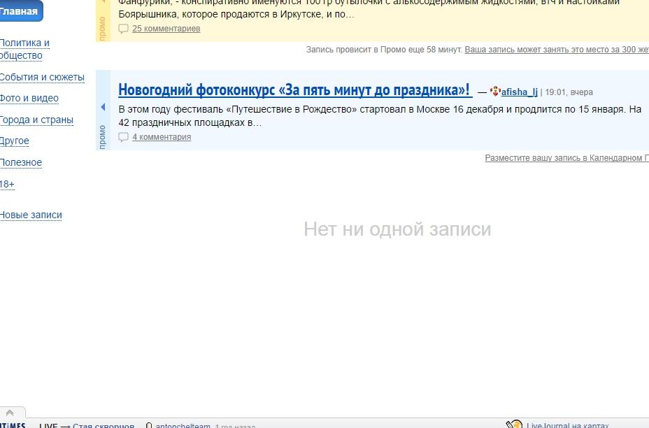 Живой Журнал  Блоги  Сообщества  Рейтинги — Яндекс.Браузер.jpg