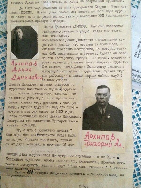 Даниловы Данил и Григорий смотрители курантов.jpg