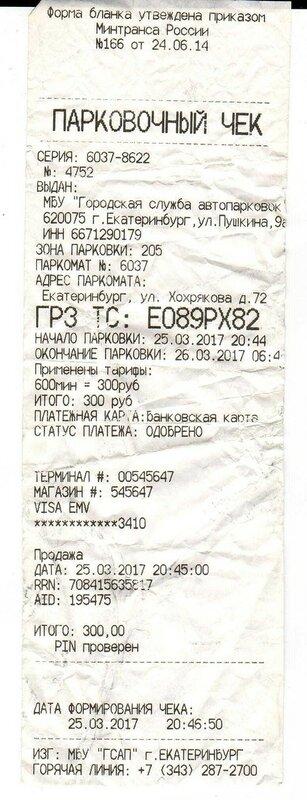Чек парковки в Екатеринбурге.jpg