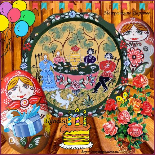 День Рождения Оли tignessa в Матрешкином Царстве