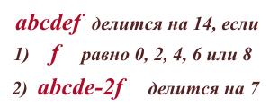 delimost-na-14