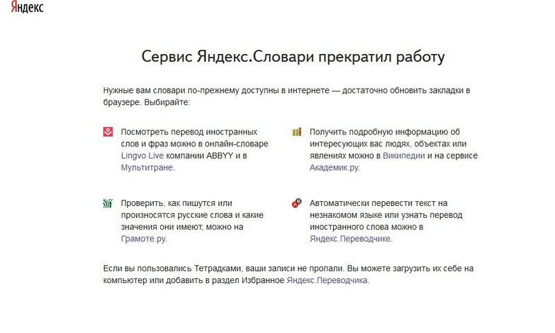 Яндекс-словари