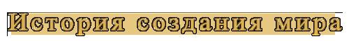 https://img-fotki.yandex.ru/get/54787/229760313.d/0_154f15_999321a3_orig.png