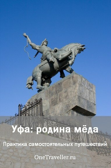 Уфа Республика Башкортостан
