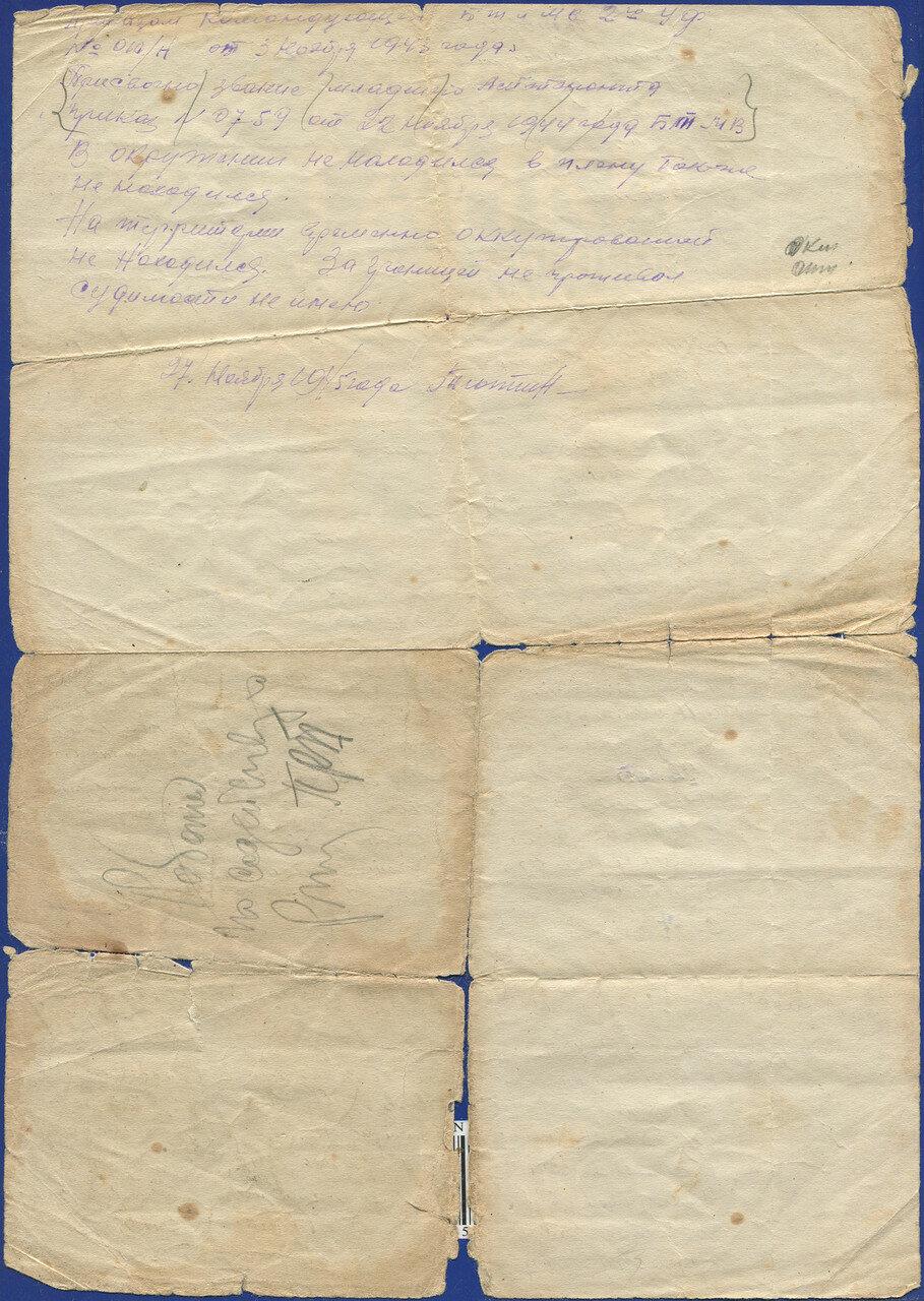 Автобиография 1945 г.