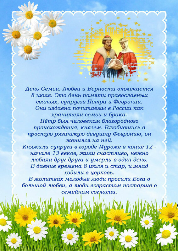 den_sem_i_8_iyulya_1-3.jpg