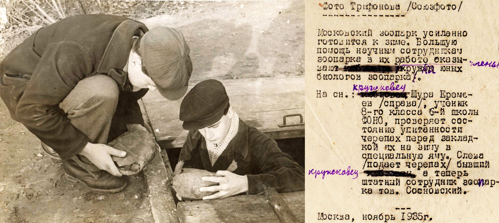 Фото: архив Веры Чаплиной.