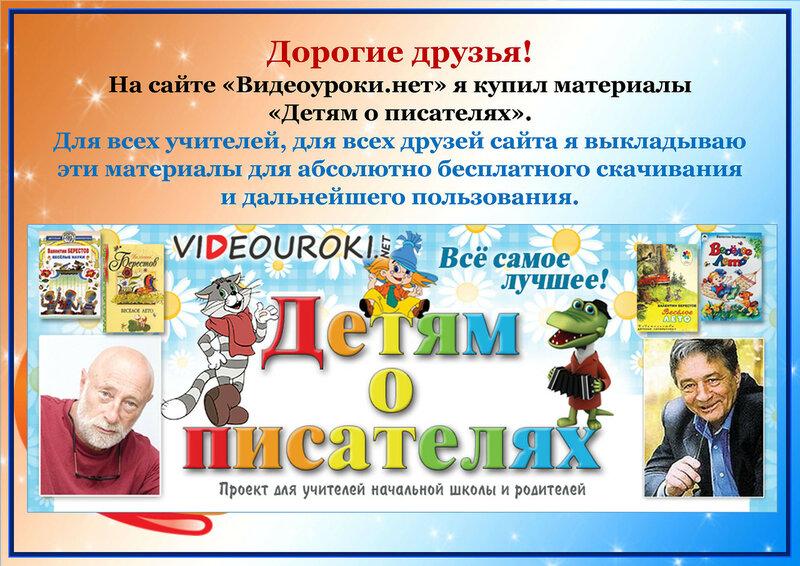 Подарок Детские писатели.jpg