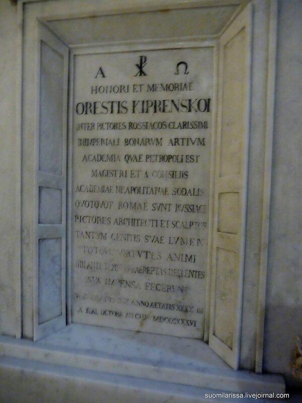 Надгробая плита О.Кипренского