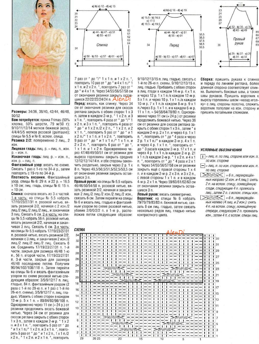 Двухцветное вязание модели и схемы