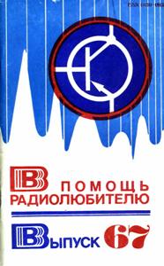Журнал: В помощь радиолюбителю - Страница 3 0_147340_b38481c3_orig
