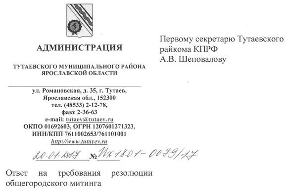 Ответ районной администрации на Резолюцию декабрьского митинга