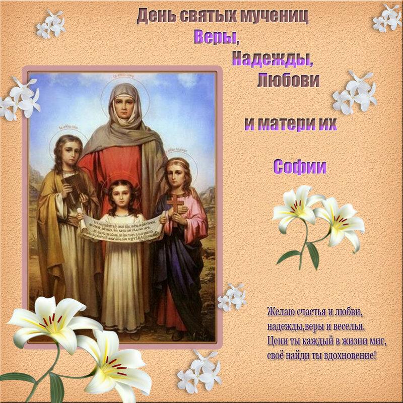Открытки к празднику вера надежда любовь и мать их софья 40