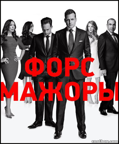 Форс-мажоры / Костюмы в Законе / Suits - Сезон 6, Серии 1-11 (16) [2016, WEB-DLRip | WEB-DL 1080p] (NewStudio)