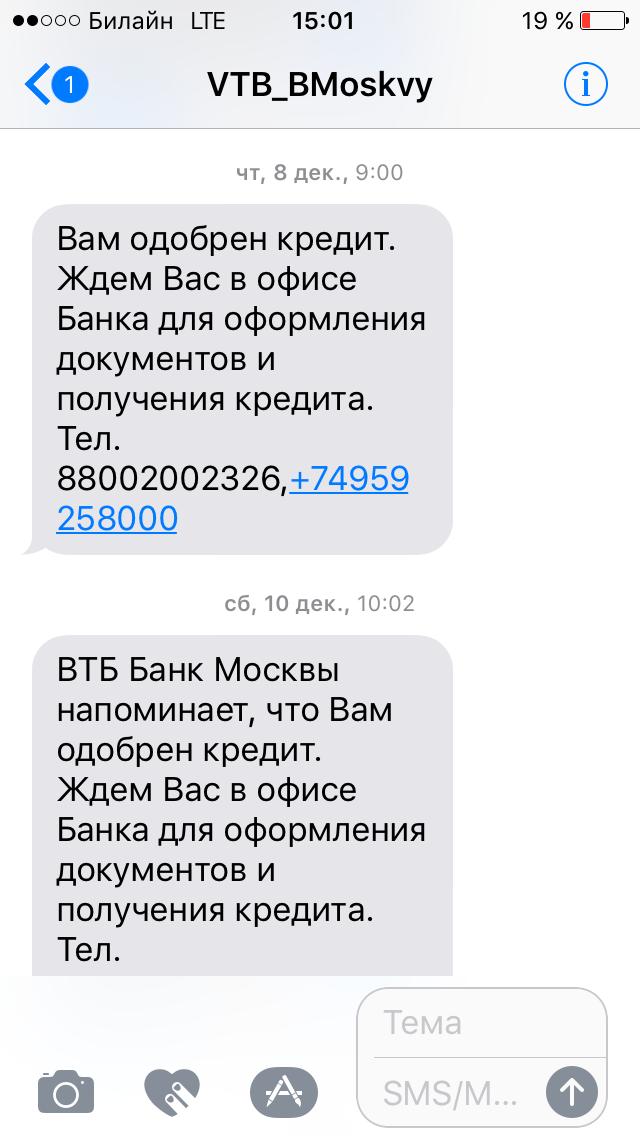 банк втб 24 телефон справочной кредитного отдела спб
