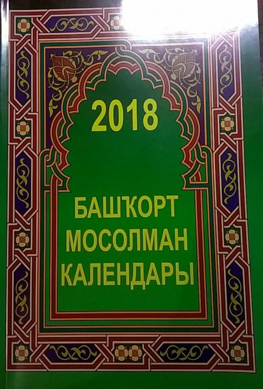 Мусульманская молитва календарь