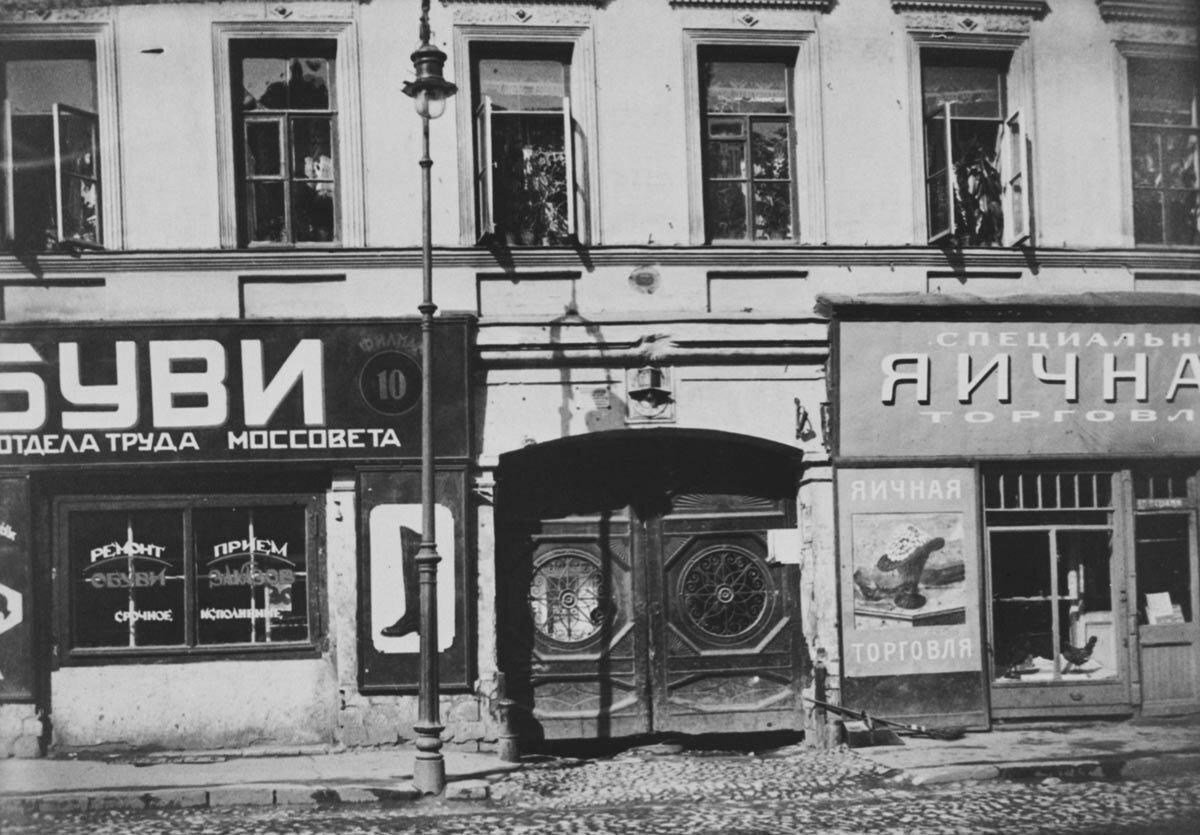 1925. Пятницкая улица