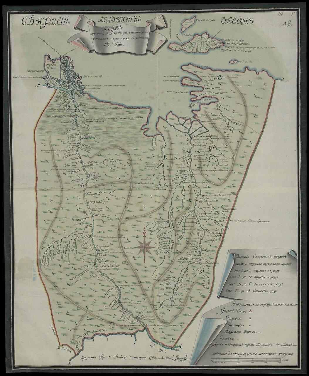 Жиганский уезд 1797. 50 верст