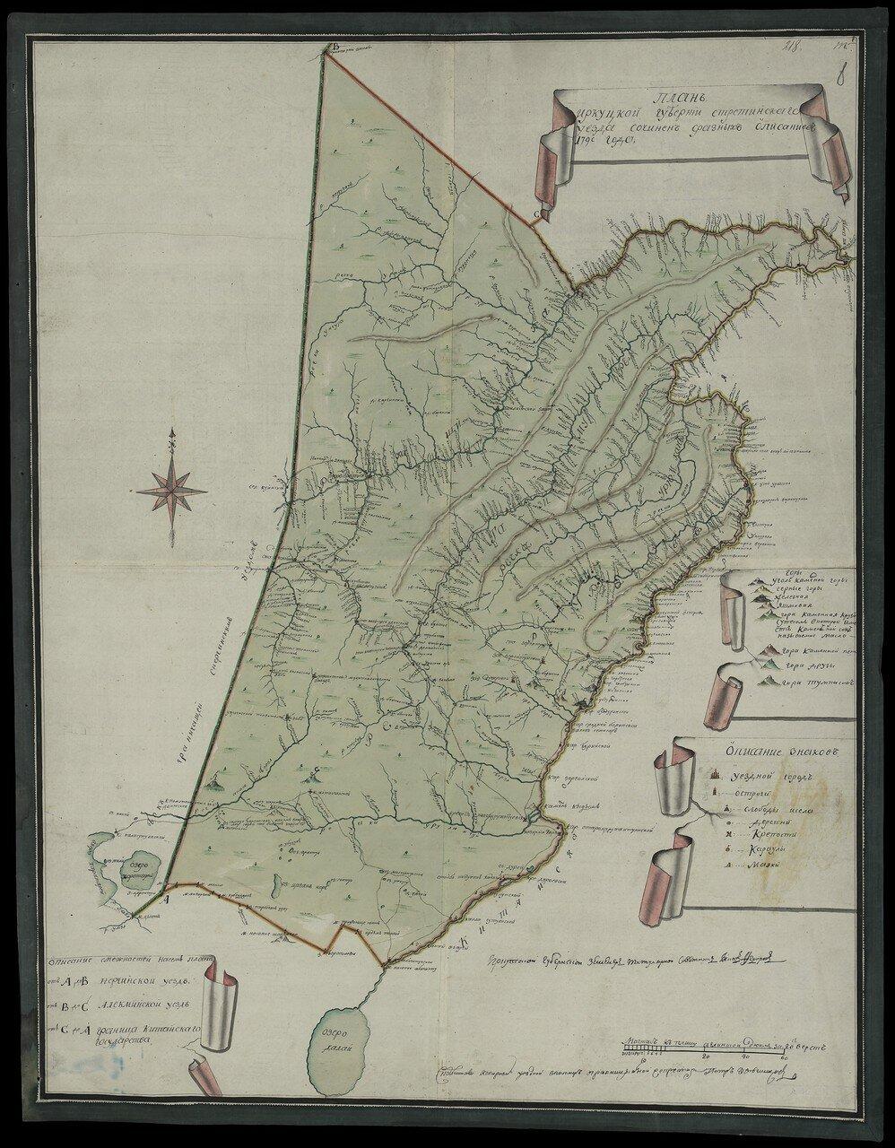 Стретинский уезд 1797. 20 верст