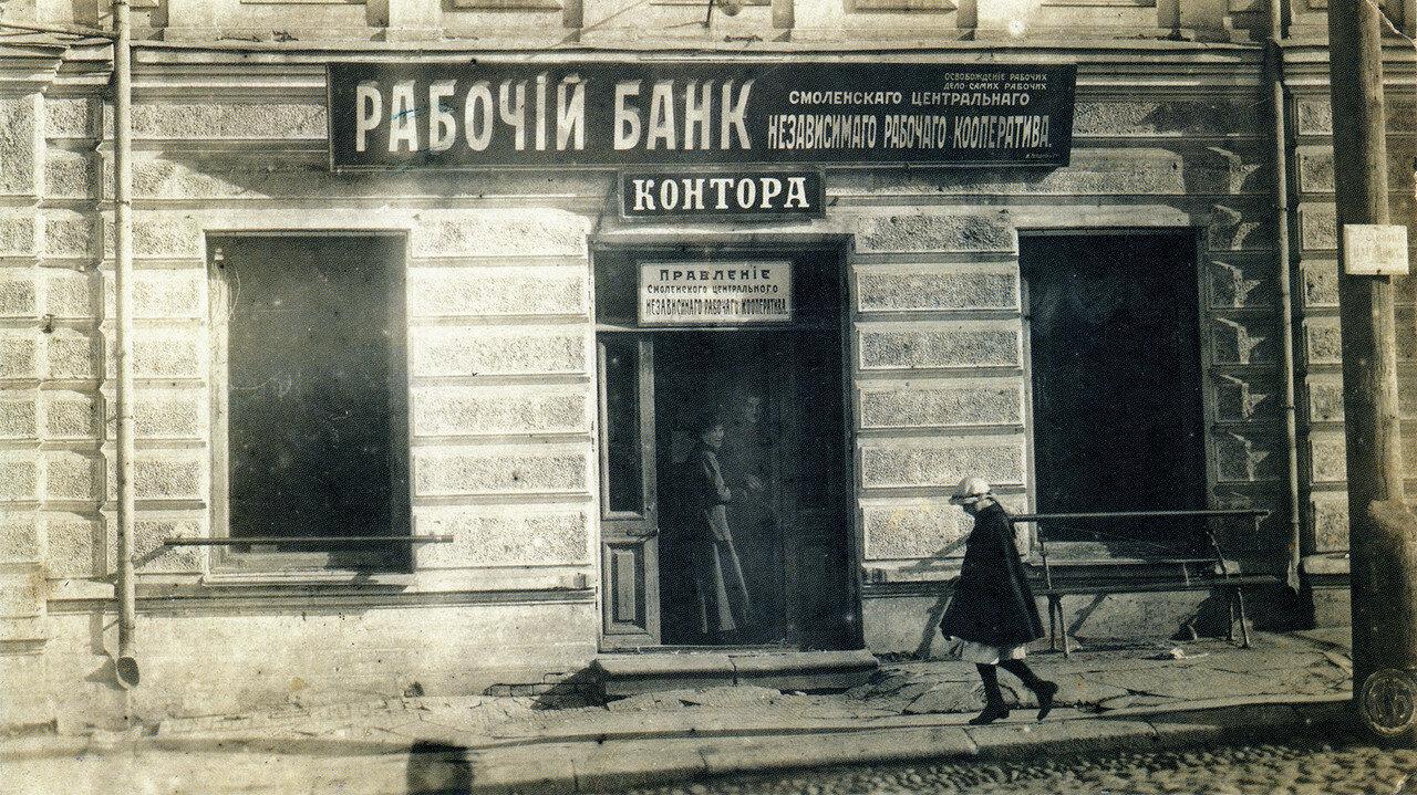 Контора Рабочего банка
