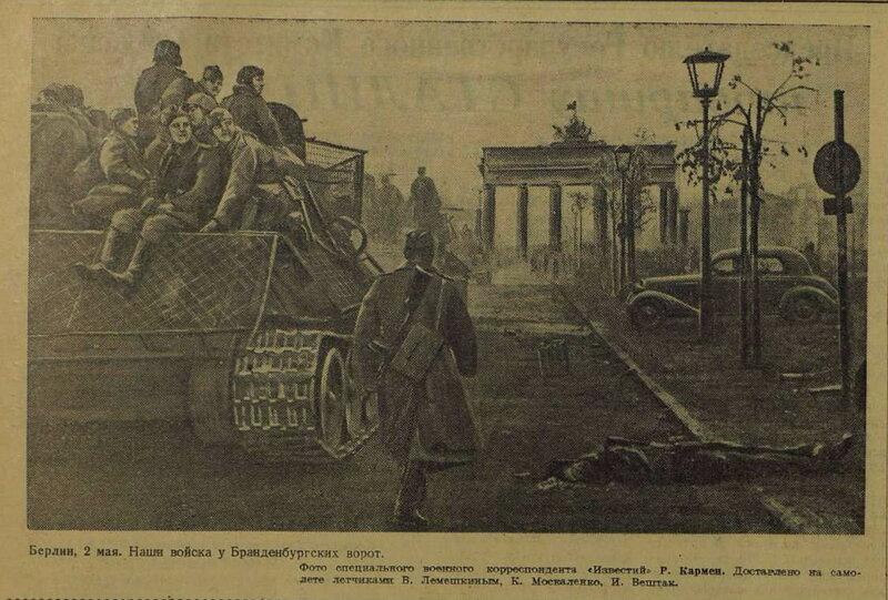освобождение Берлина, штурм Берлина, битва за Берлин, «Известия», 4 мая 1945 года