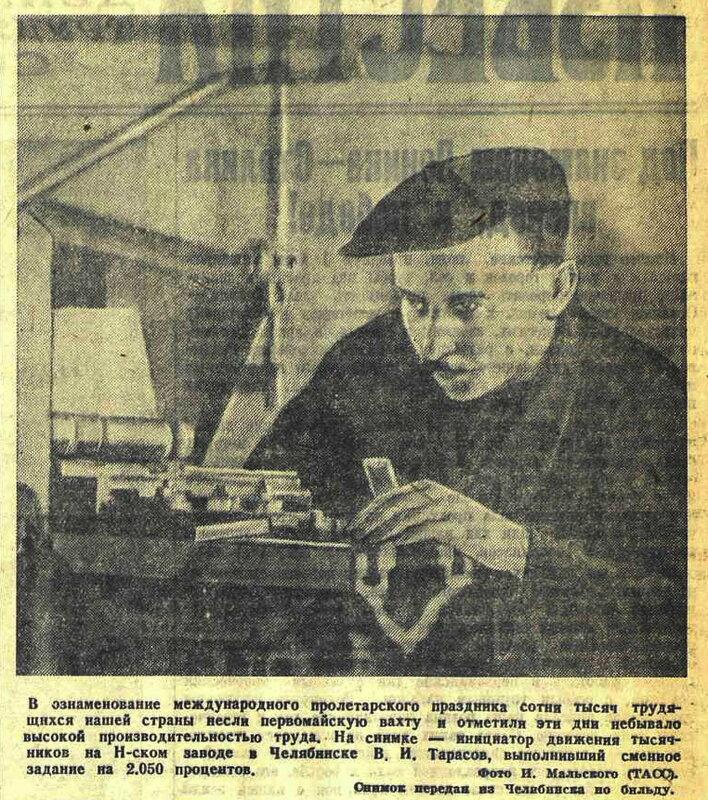 «Известия», 5 мая 1942 года, советский тыл в ВОВ