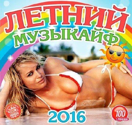 VA - Летний Музыкайф (2016)