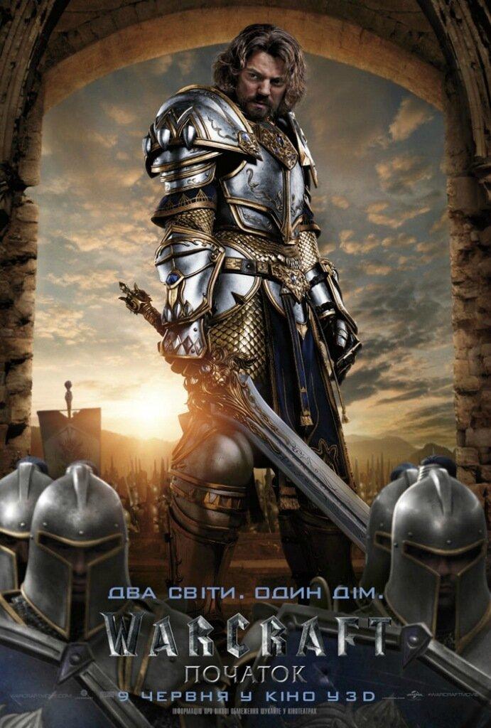 Warcraft_Online_1-Sht_KingLane.jpg