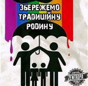 Заявление Союза защиты семейных ценностей