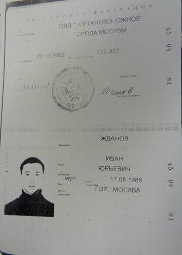 Как москвич Иван Жданов незаконно учился в престижной академии на деньги бюджета г.Нарьян-Мар