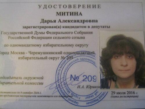 удостоверение кандидатское.JPG