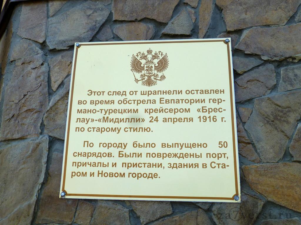 Евпатория, Ильинский шрам, повреждение от снаряда