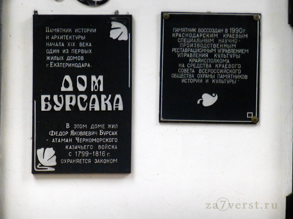 Краснодар, Дом Бурсака, мемориальная табличка