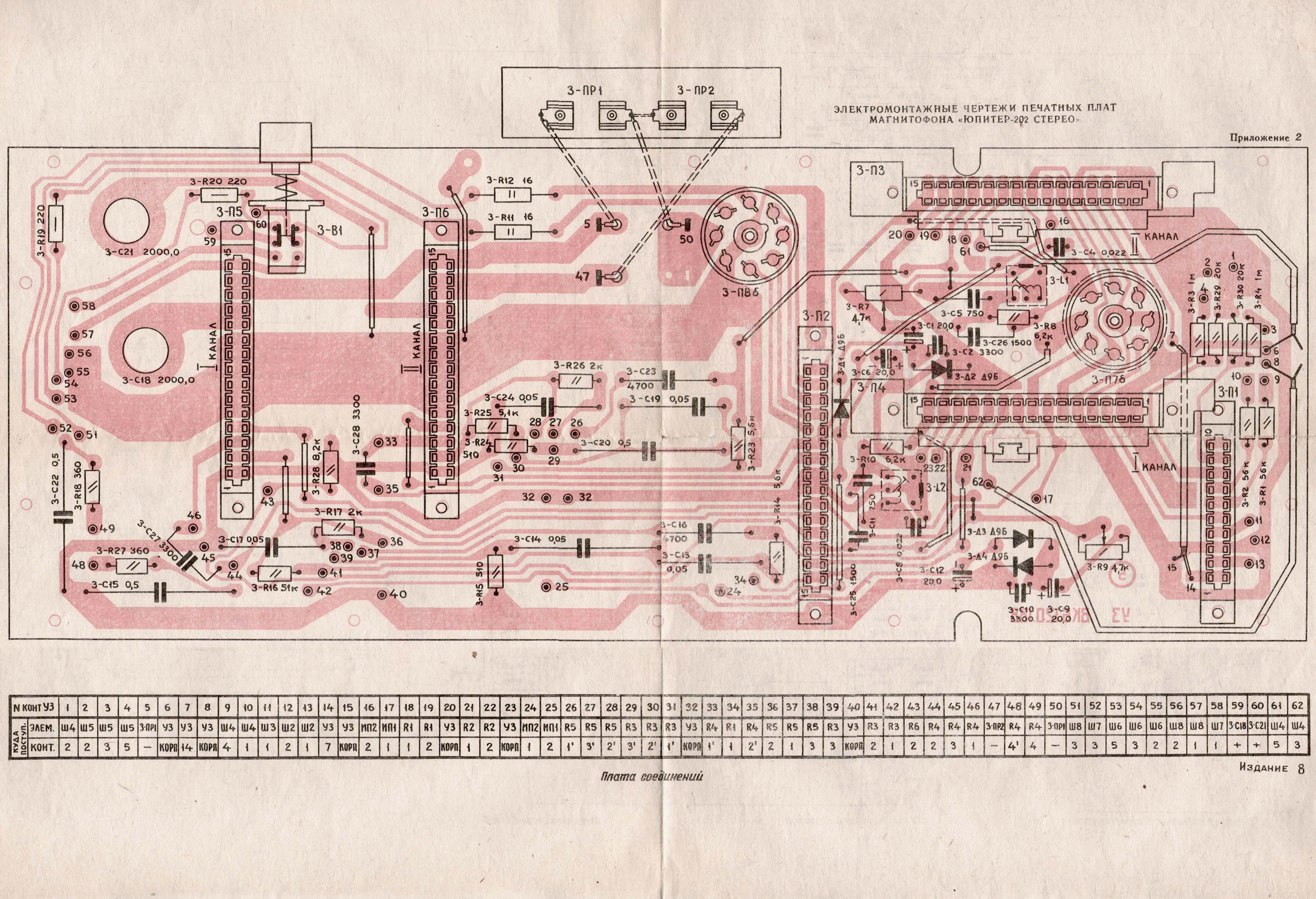 j електрическую схему юпитер 4