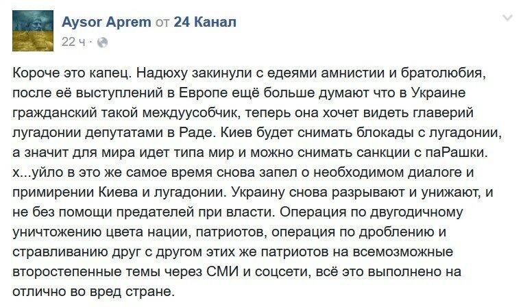 Айсор_савченко.jpg
