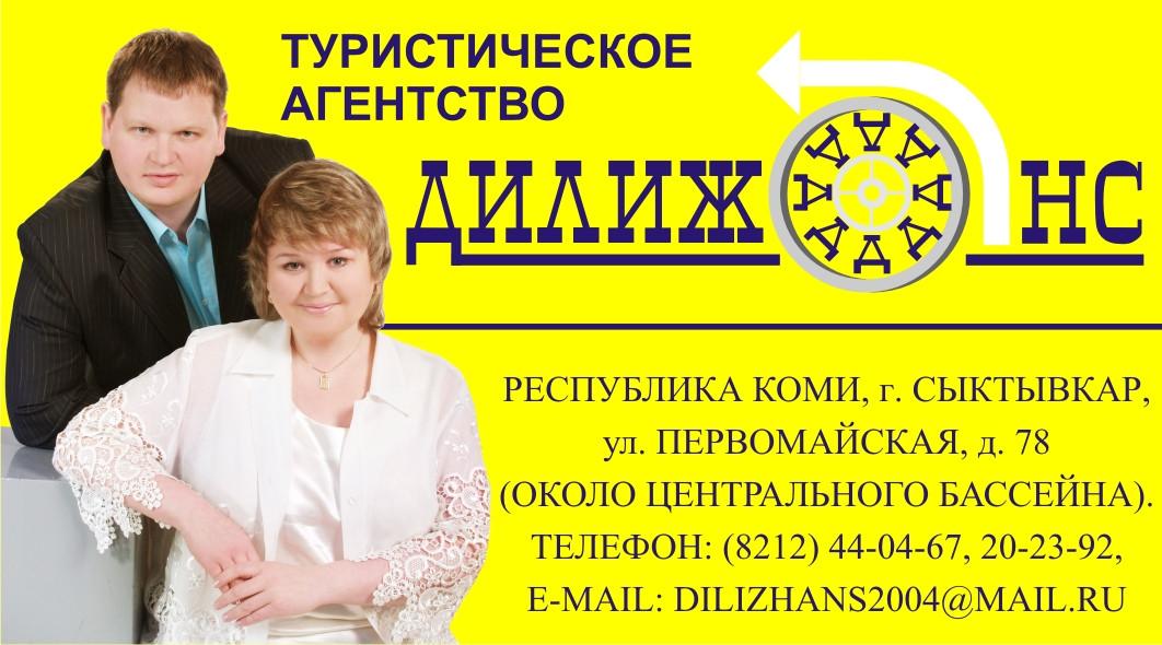 В Российской Федерации началась продажа туристических путевок вТурцию