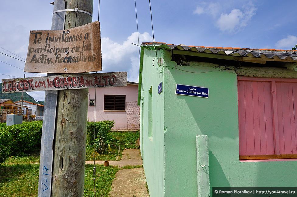 0 76ca40 bf371bf9 orig День 3. Переезд из Гаваны в Виньялес через Лас Терассас на автобусе Viazul
