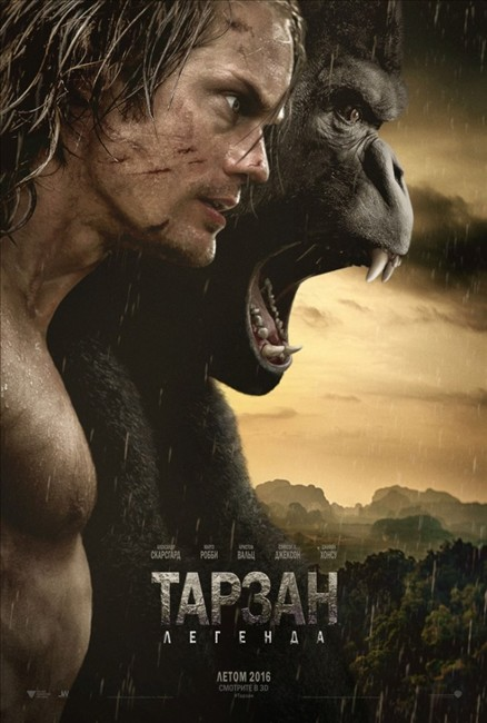 ����� ������. ������� / The Legend of Tarzan (2016)