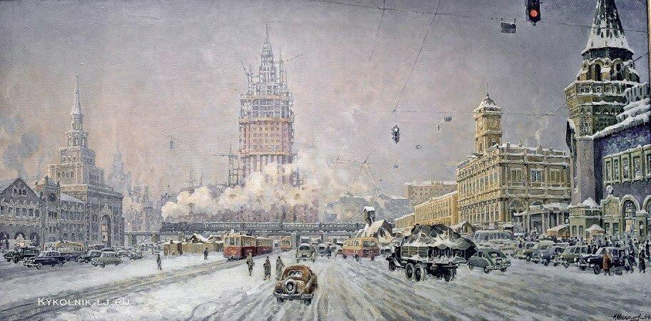 Москалёв Николай Иванович (1897-1968) «Комсомольская площадь» (1954)