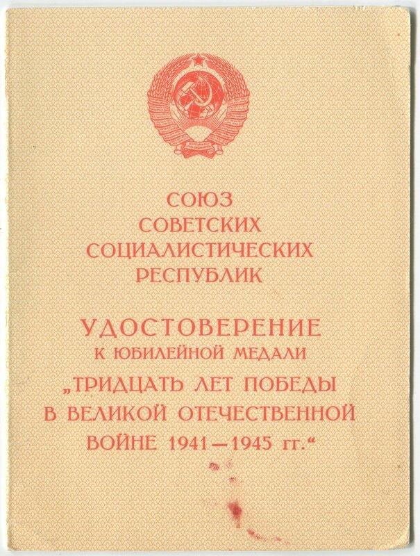 Удостоверение к медали «30 лет Победы в Великой Отечественной войне» (1976)