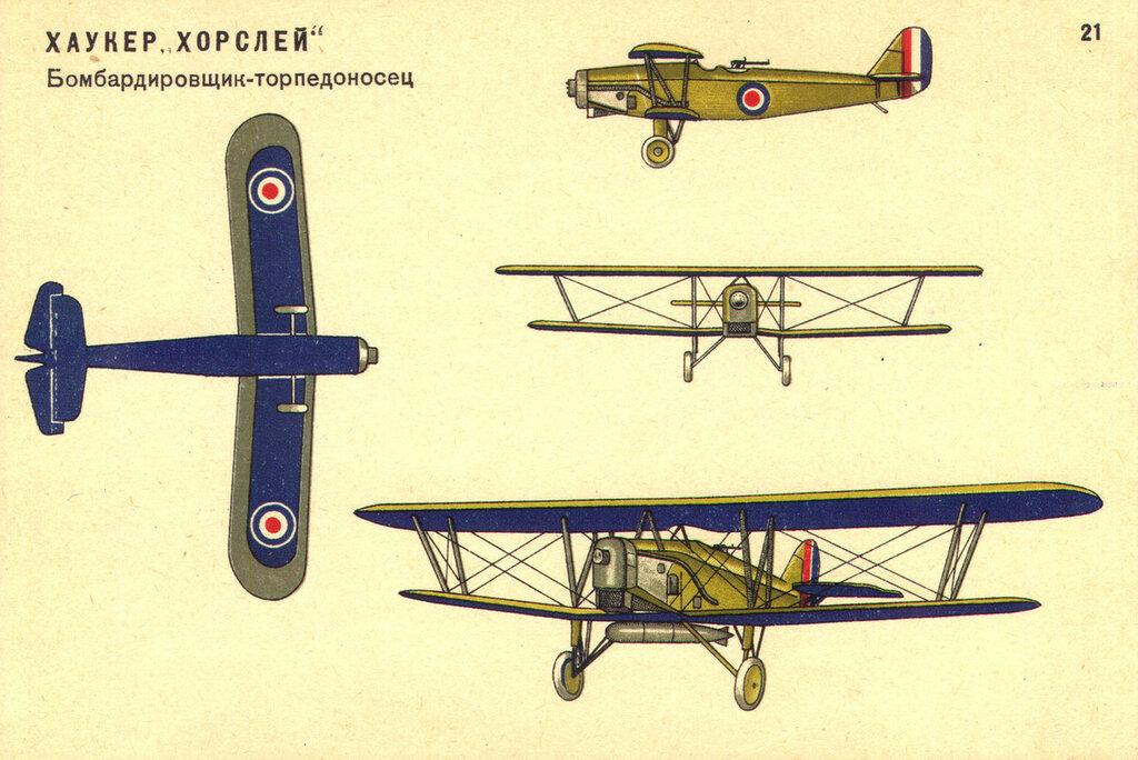 Военные самолеты Англии (1934) 21