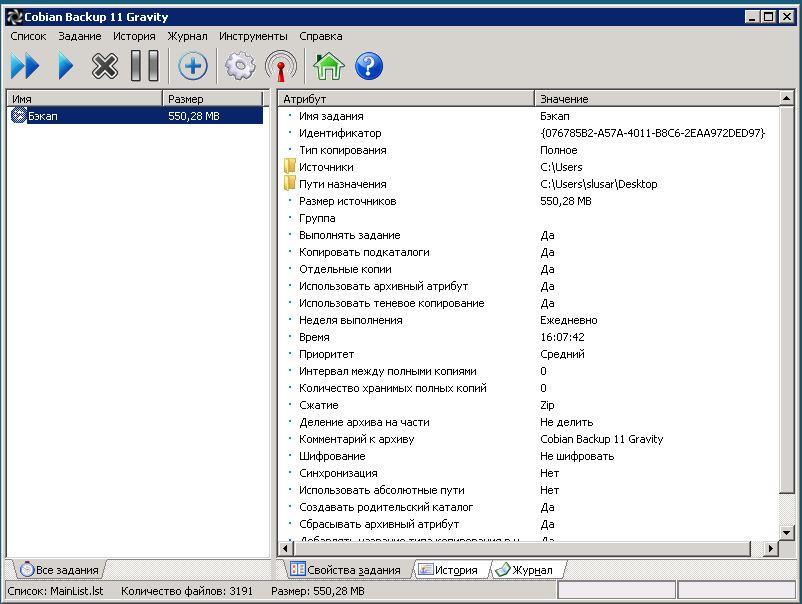 Cobian Backup 11