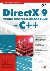 Аудиокнига DirectX 9. Уроки программирования на С++ - Горнаков С.