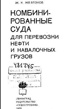 Аудиокнига Комбинированные суда для перевозки нефти и навалочных грузов - Желязков Ж.К.