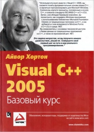Visual Studio 2005. Базовый курс - Хортон А.