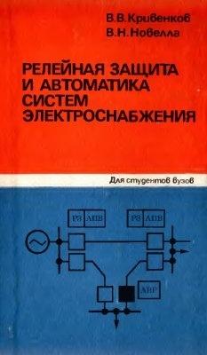 Аудиокнига Релейная защита и автоматика систем электроснабжения - Кривенков В.В., Новелла В.Н.