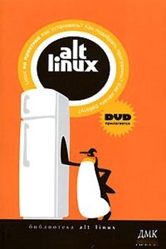 Аудиокнига ALT Linux изнутри. ALT Linux снаружи - Аленичев Д., Власенко О. и др.