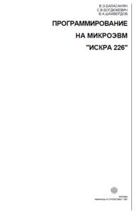 Книги с описанием отечественных ЭВМ и ПЭВМ. 0_13a4fc_84d1999c_M