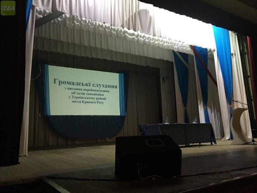 20160427_11_00-На слушания по переименованию в Терновском районе собралось рекордное число участников