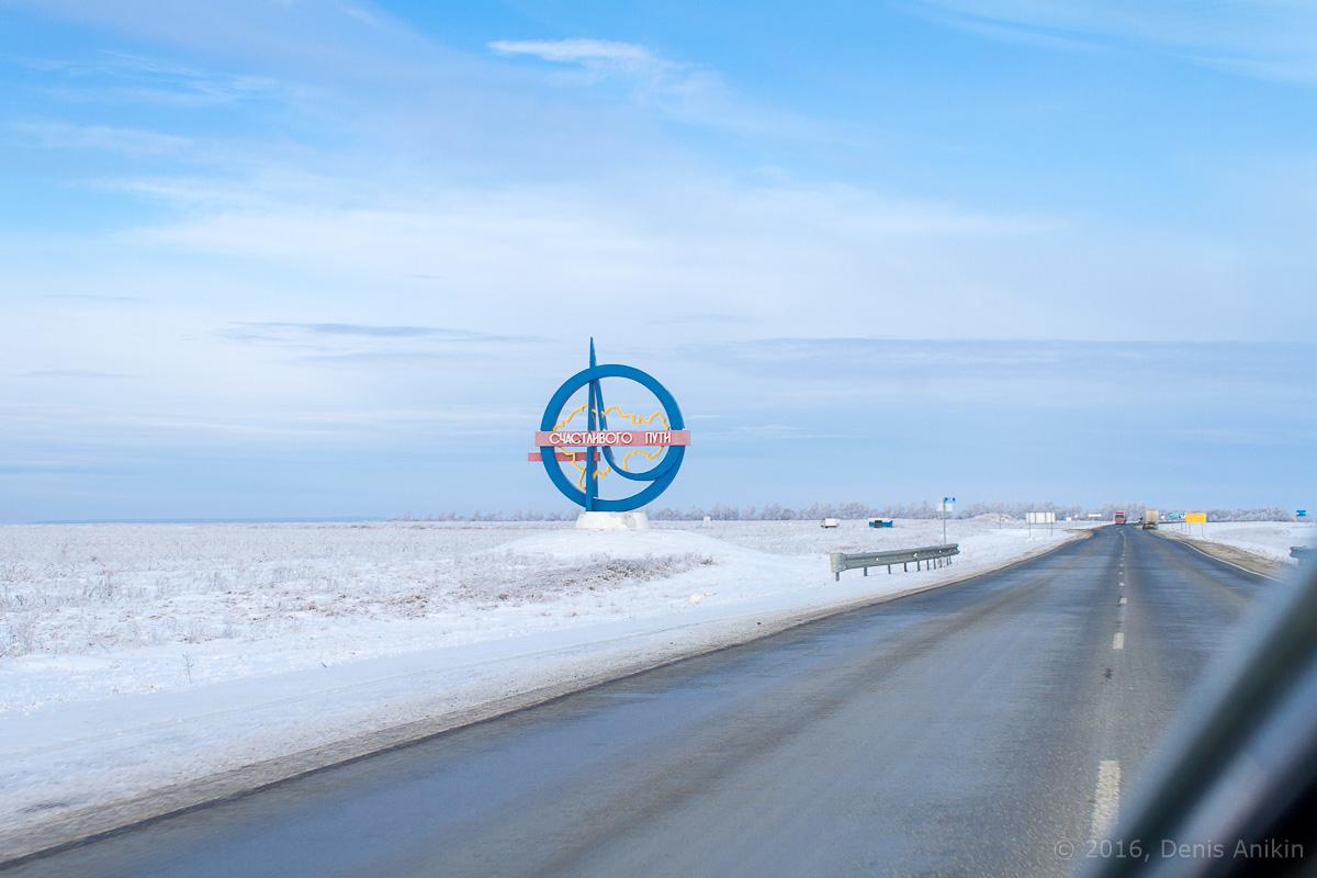дорога саратовская область фото 1